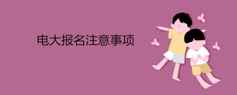 国家电大开放大学登录网_2020年国家开放大学(电大)秋季招生简章/报读注意事项