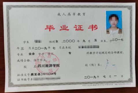 四川旅游毕业证.jpg