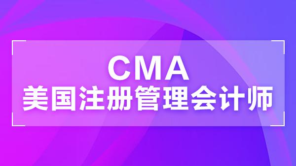 北京仁和注册管理会计师培训