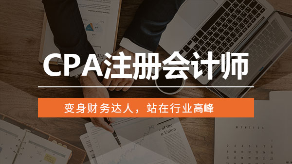 北京仁和CPA注册会计师培训