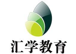 汇学电商培训学校logo