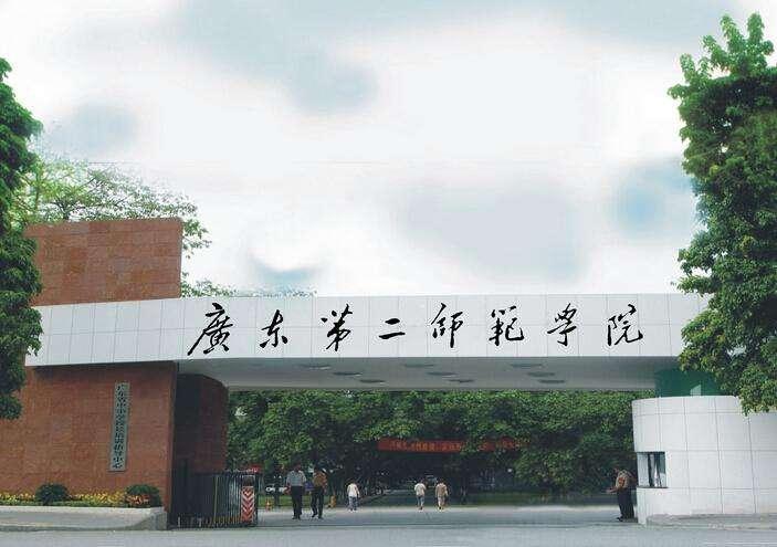 广东第二师范学院成人高考