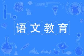 2020广二师成考语文教育专业(高起专)