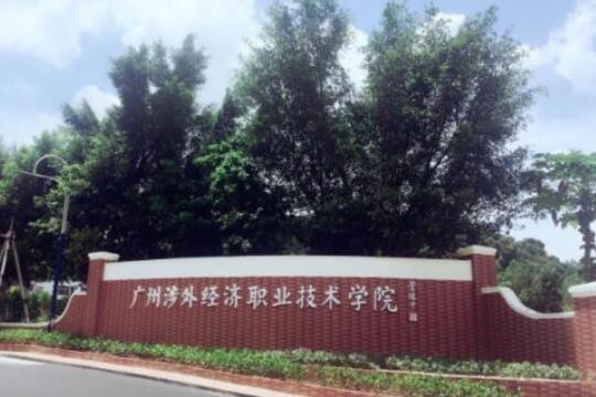 广州涉外经济职业技术学院成人高考