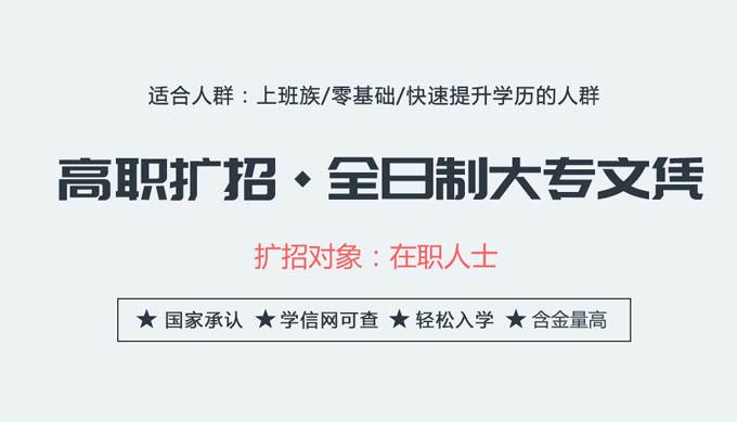 广东省高职扩招报名招生网