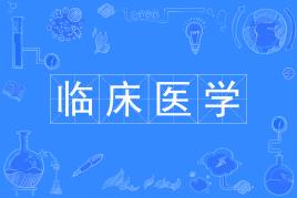 广东省高职扩招计划临床医学专业