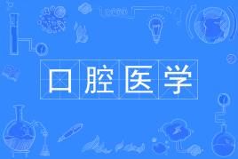 广东省高职扩招计划口腔医学专业