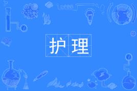 广东省高职扩招计划护理专业