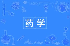 广东省高职扩招计划药学专业