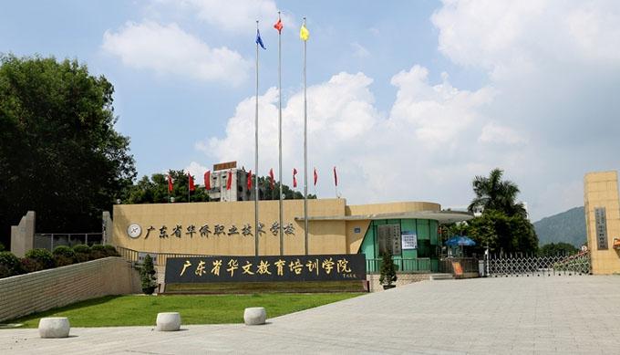 广东省华侨职业技术学校