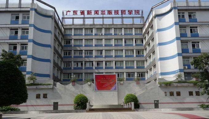 广东省新闻出版技师学院
