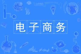 广州市电子商务技工学校电子商务专业(创业精英班)