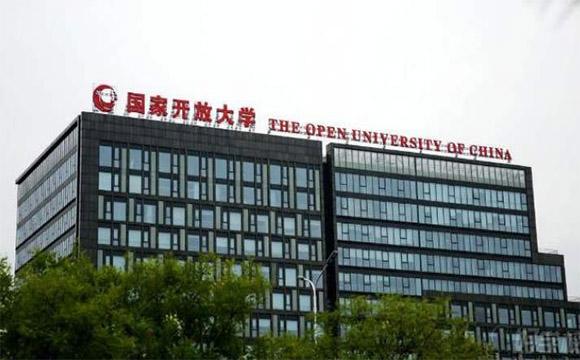 国家开放大学报名网