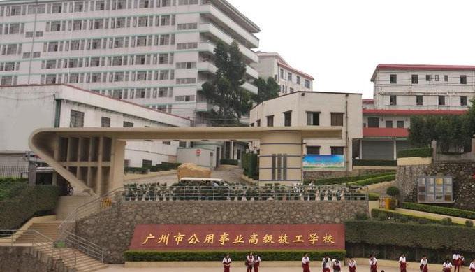 广州市公用事业高级技工学校