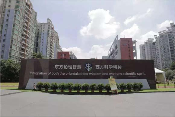 广州中大黄埔国际高中