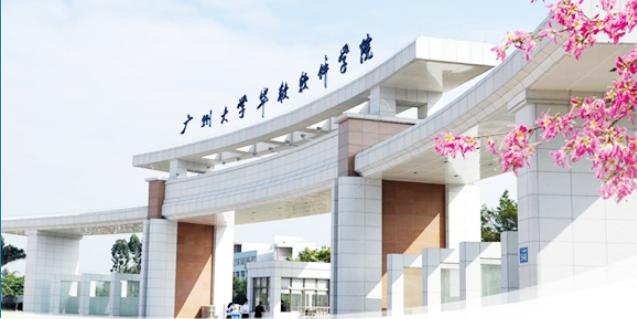 广州大学华软软件学院继续教育学院 航空(高铁)职业教育2020年招生简章