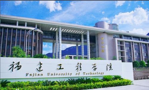 福建工程学院省级及以上教学成果获奖项目
