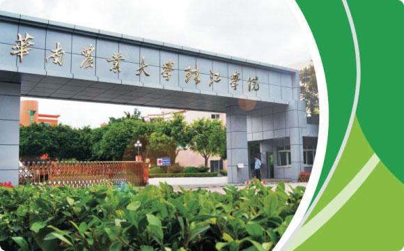 华南农业大学珠江学院航空服务职业教育
