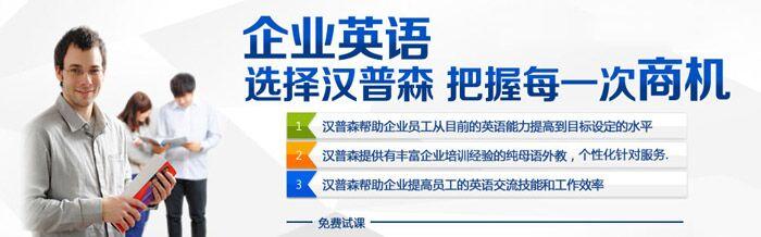 南京汉普森石油英语培训
