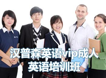 深圳汉普森英语vip成人英语培训班