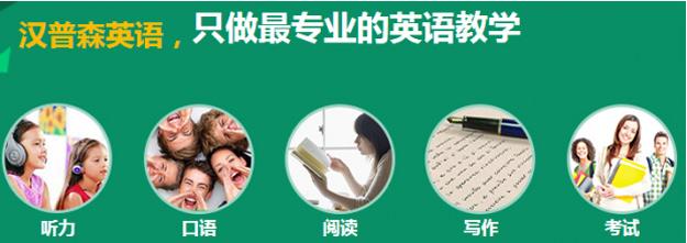 深圳汉普森英语口语外教