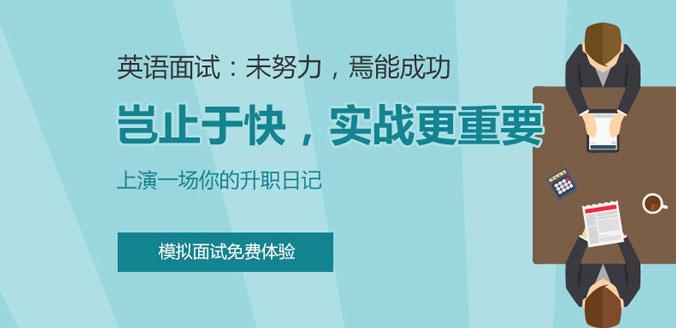惠州面试英语培训
