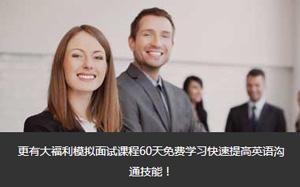 惠州面试英语培训-免费试学大放送