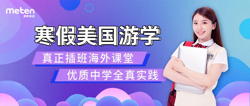 惠州海外游学培训