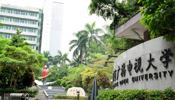 广州广播电视大学园长定制班