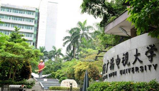 2020年国家开放大学广州学前教育学院招生简章