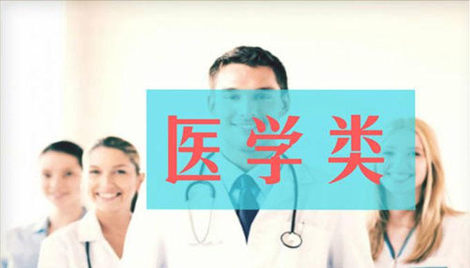 广东成考医学类学校