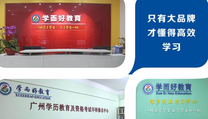 广州专插本培训机构